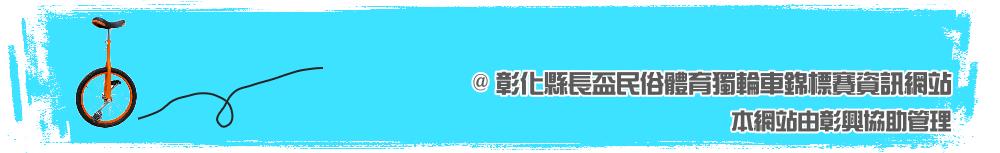 縣長盃民俗體育獨輪車錦標賽下方圖片